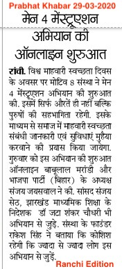 1.4 M4M Launch (Prabhat Khabar, 29 May 2020)
